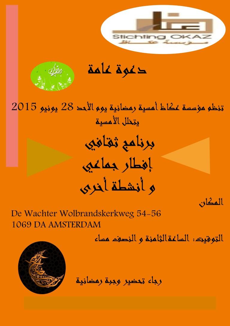 Stichting Okaz: Iftar bijeenkomst  + literaire avond