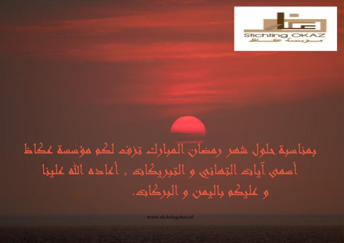 Stichting Okaz  wenst u allen een fijne en gezegende Ramadan  تهنئة بمناسبة حلول شهر رمضان الكريم