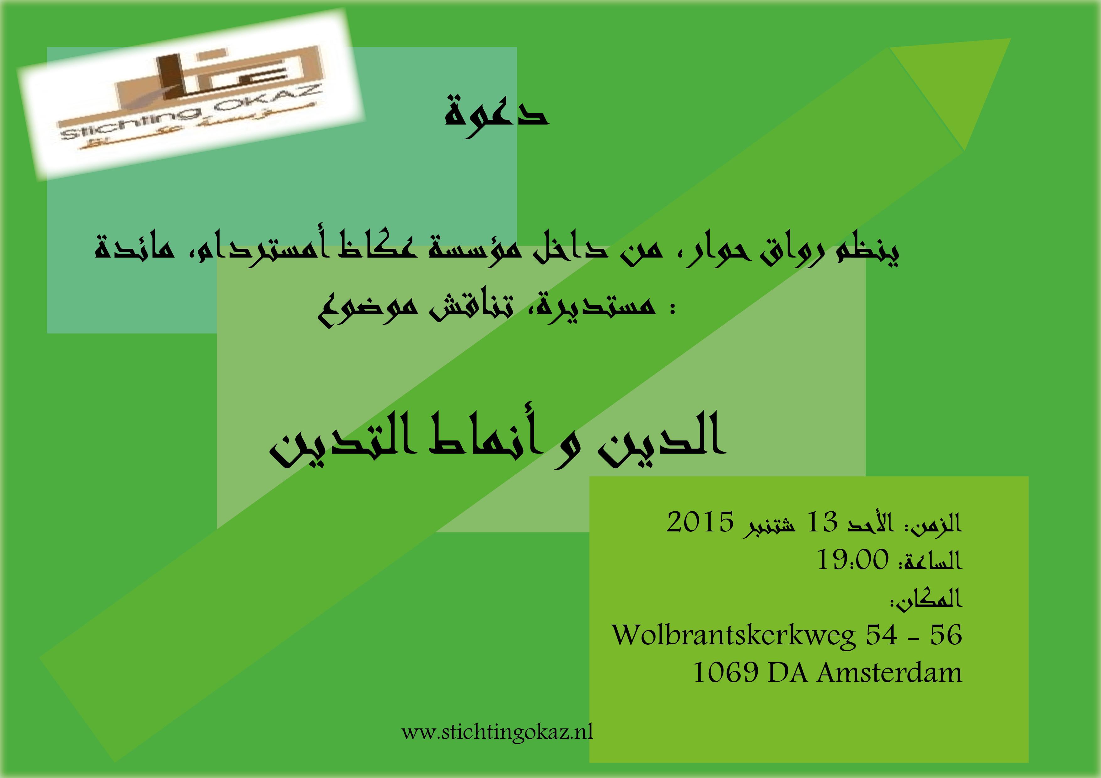 Debat:  Religie en religiositeit patronen الدين وانماط التدين
