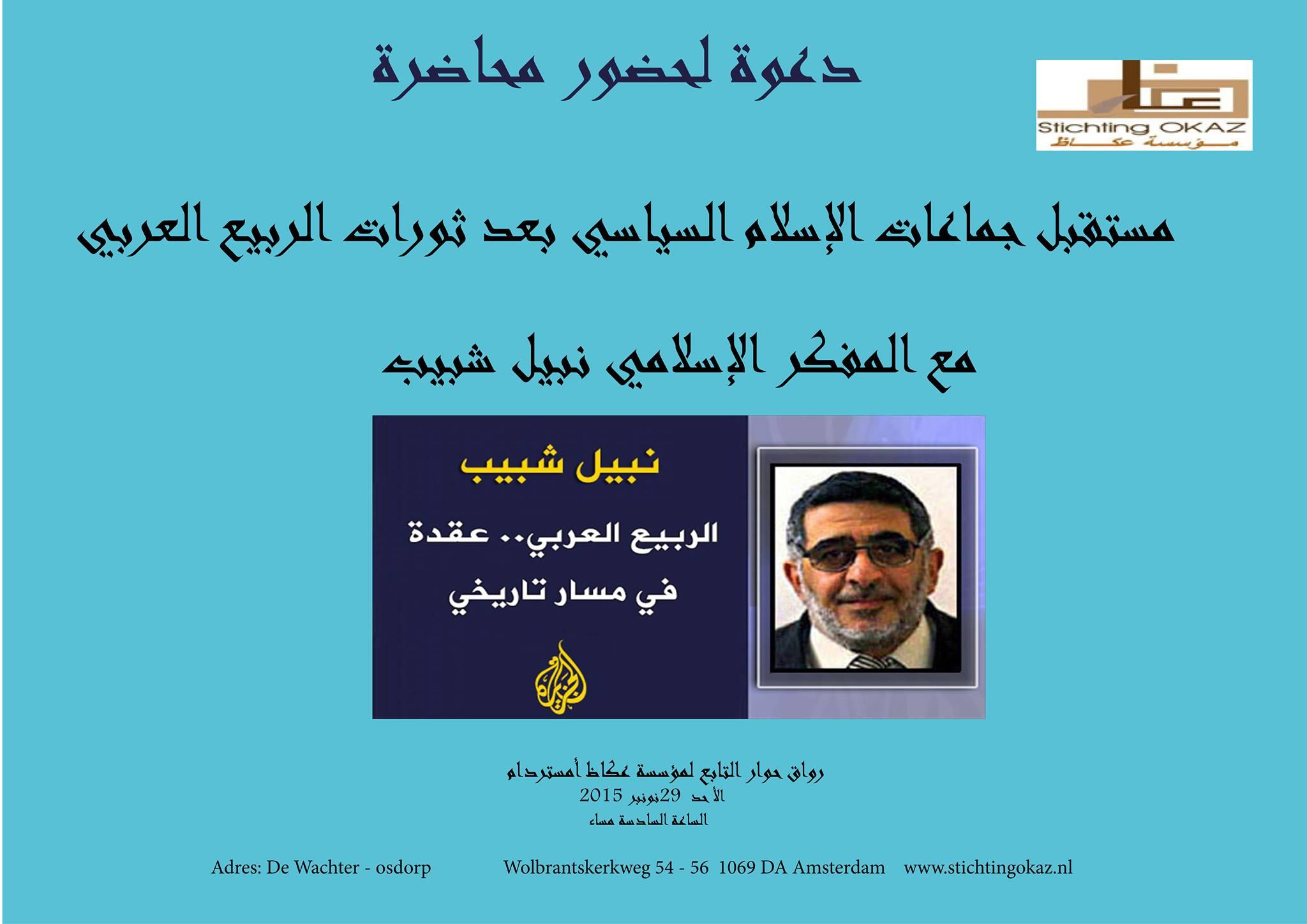 Nabil chbib: De toekomst van de Islamitisch-politieke bewegingen na de revoluties van de Arabische Lente