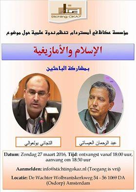 Islam en Tamazight   الإسلام و الامازيغية