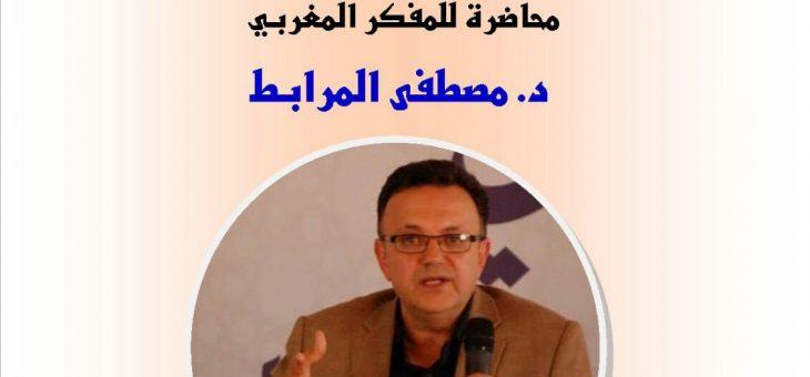 Lezing Mustapha El Mourabit: Religieuze discours in Europa en de vernieuwing   الخطاب الديني في أوربا و التجديد
